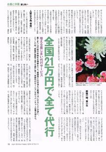 『週刊AERA』「終焉活動特集」